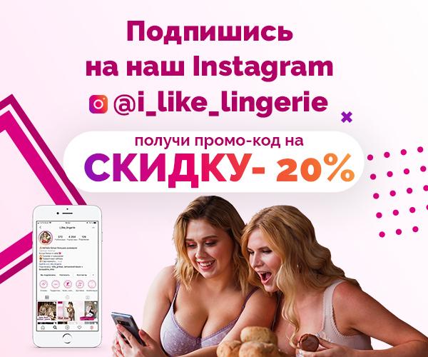 Подпишись на instagram - получи скидку 20%!