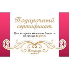 Подарочный сертификат на сумму от 1000 до 10000 рублей